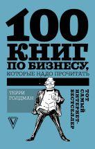 Терри Голдман - 100 книг по бизнесу, которые надо прочитать' обложка книги
