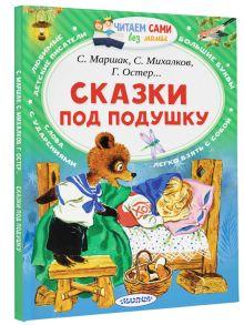 Читаем сами без мамы