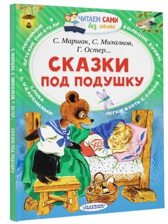 Маршак С.Я., Михалков С.В., Остер Г.Б. - Сказки под подушку обложка книги