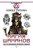 Элина Титова - Магия шаманов. Как на самом деле управлять судьбой' обложка книги