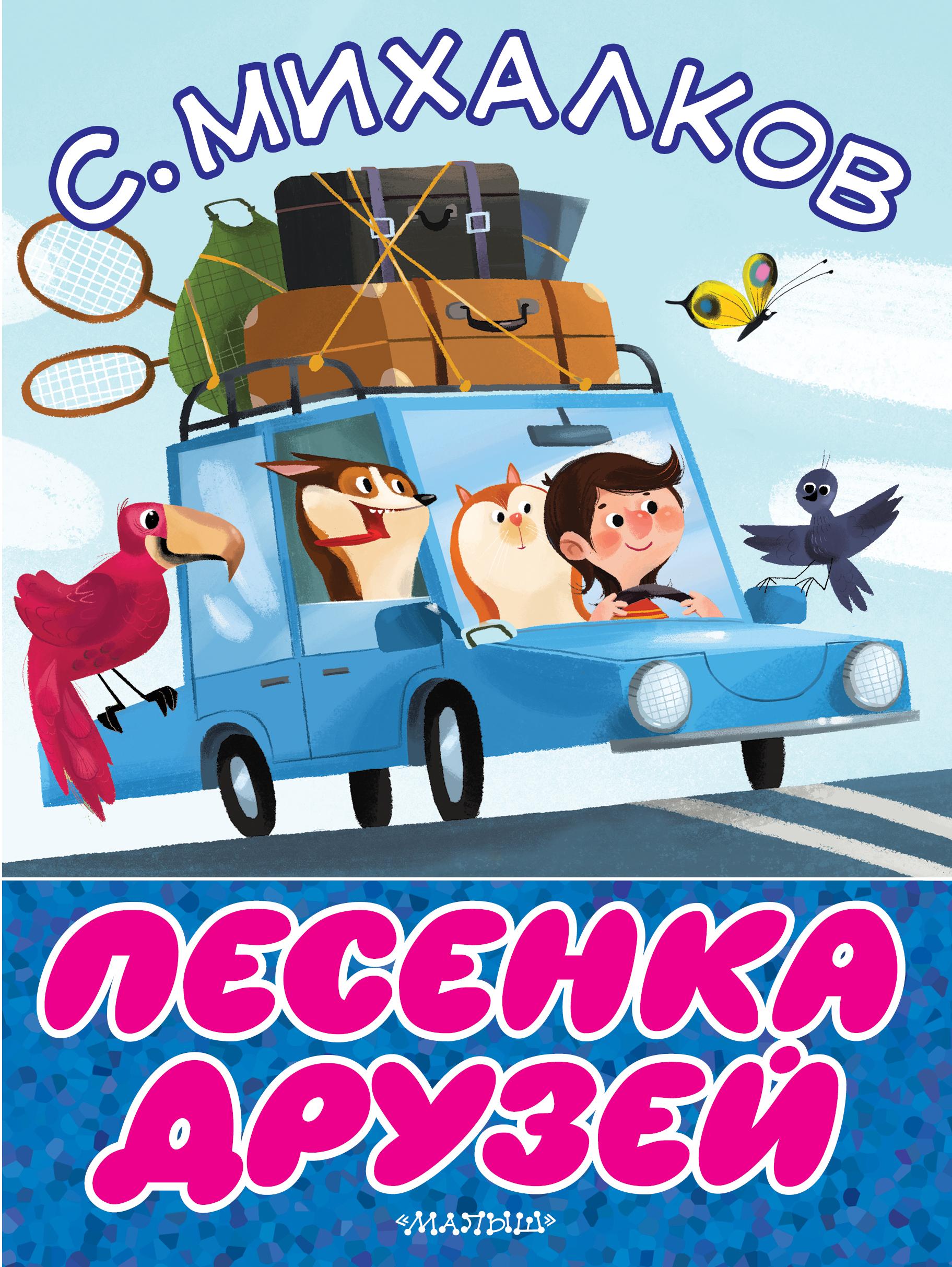 С. Михалков Песенка друзей михалков с песенка друзей стихи с игрушками напальчниками