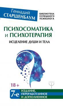 Библиотека успешного психолога