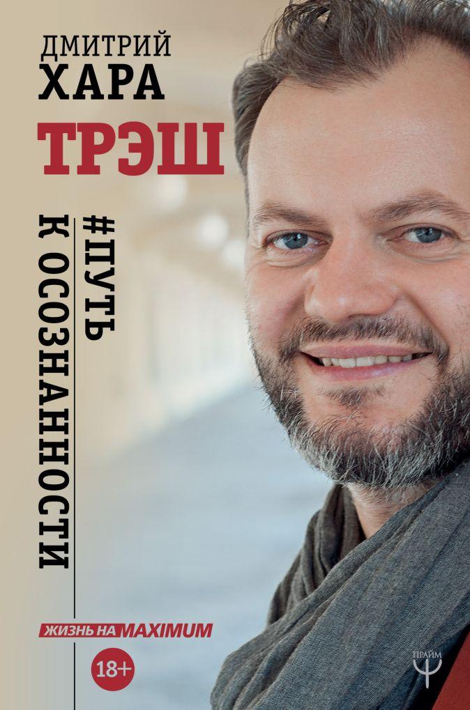 Дмитрий Хара, Валентина Хара - Трэш. #Путь к осознанности обложка книги