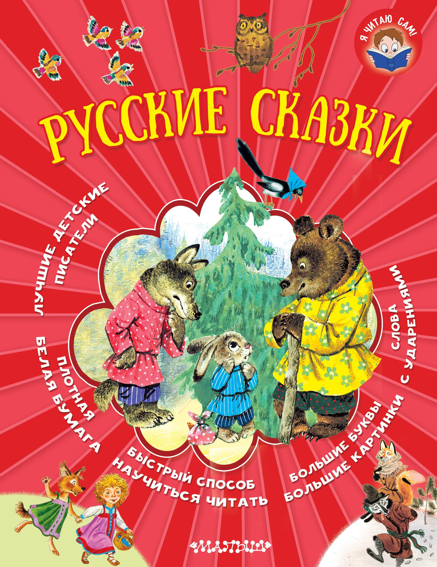 . Русские сказки росмэн русские сказки для малышей