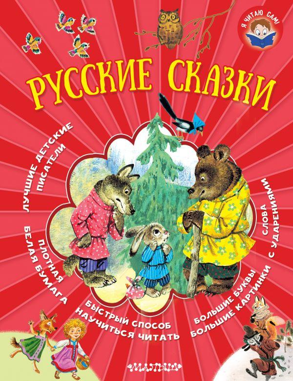 интересно Русские сказки книга