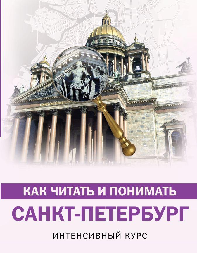 Яровая М.С. - Как читать и понимать Санкт-Петербург обложка книги