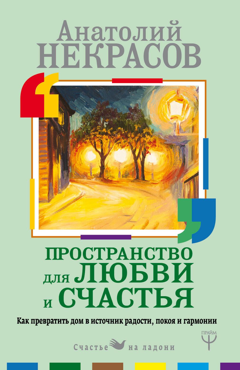 Некрасов А.А. Пространство для любви и счастья. Как превратить дом в источник радости, покоя и гармонии как дом в деревне на мат капиталл