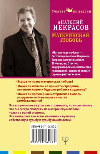 Материнская любовь Анатолий Некрасов