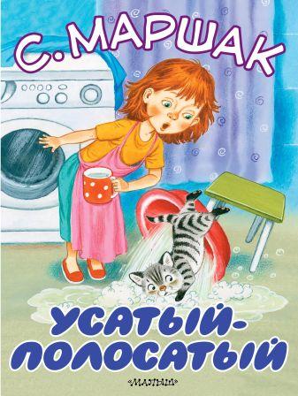 Маршак С.Я. - Усатый-полосатый обложка книги
