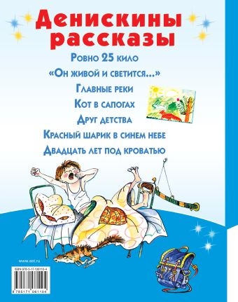 Денискины рассказы В. Драгунский