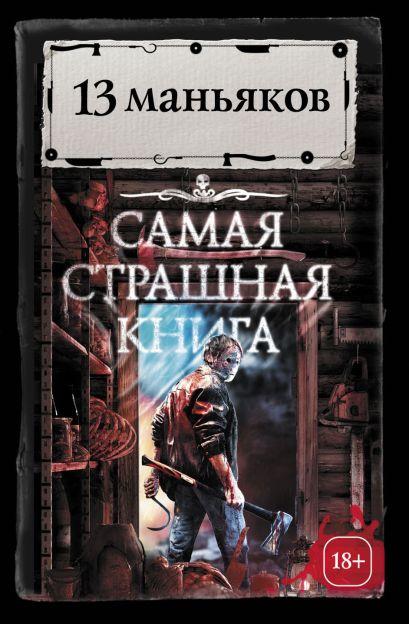 Самая страшная книга. 13 маньяков - фото 1