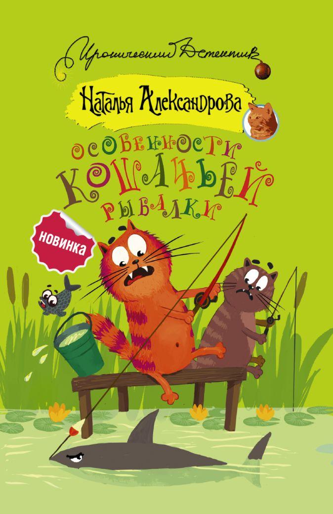 Наталья Александрова - Особенности кошачьей рыбалки обложка книги