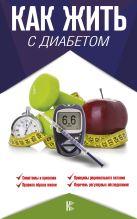 Аметов А.С. - Как жить с диабетом' обложка книги