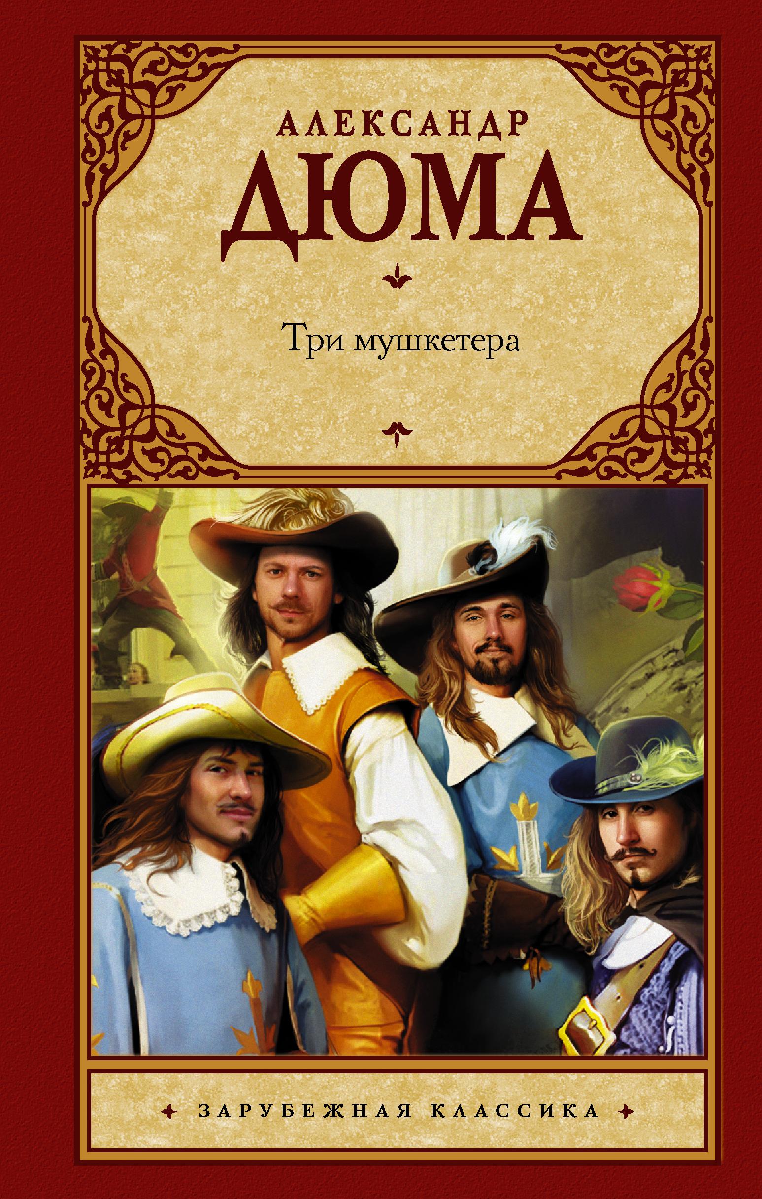 Александр Дюма Три мушкетера дюма александр отец три мушкетера роман