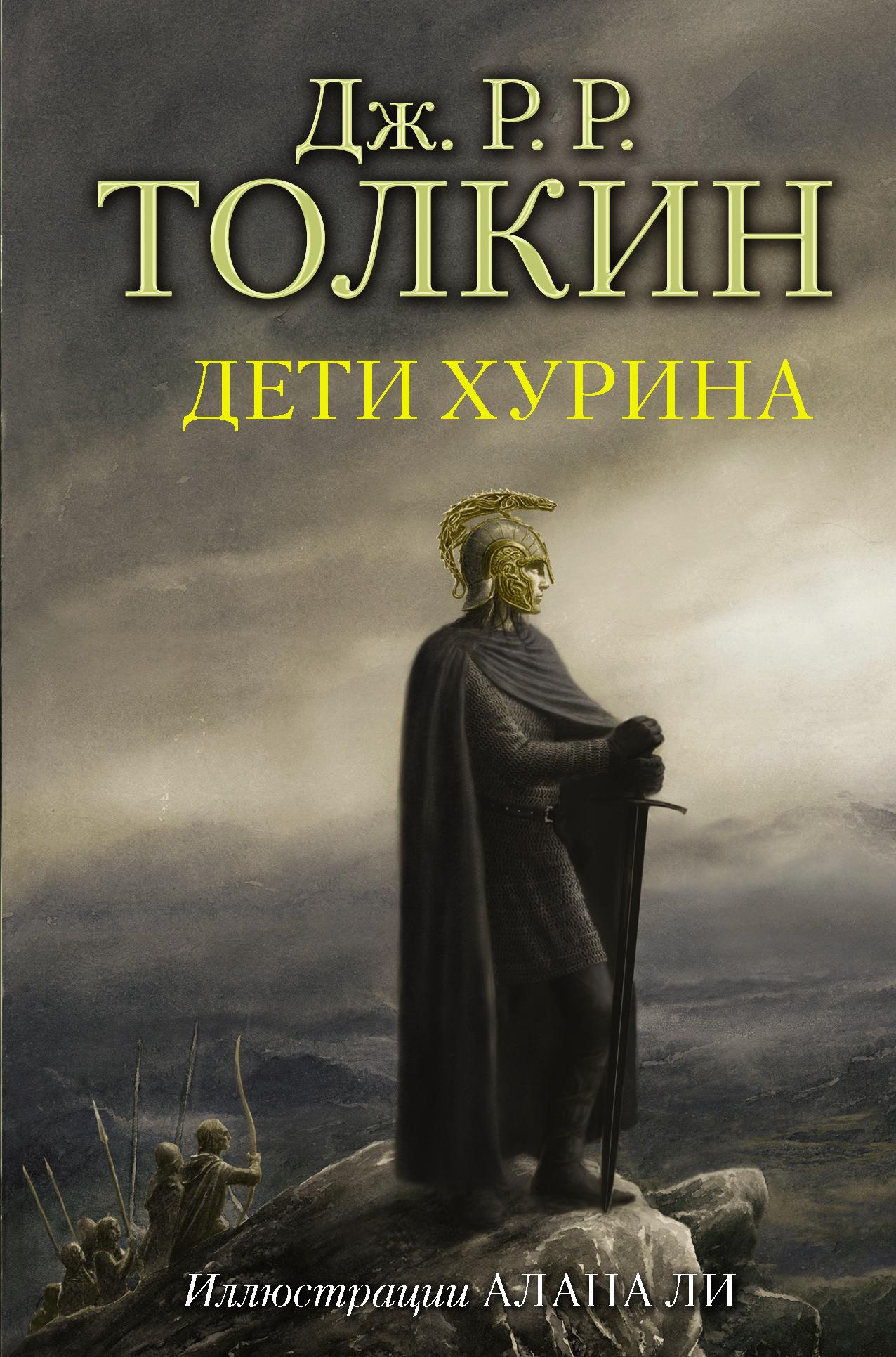 Дж.Р.Р. Толкин Дети Хурина ибрагим з сын террориста история одного выбора