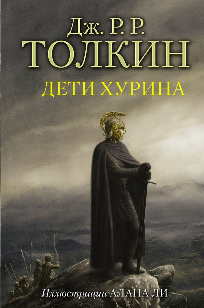 Дж.Р.Р. Толкин - Дети Хурина обложка книги