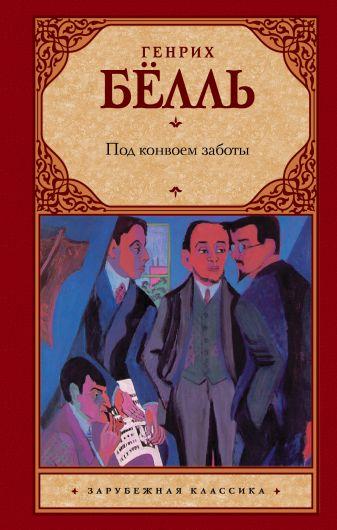 Генрих Бёлль - Под конвоем заботы обложка книги