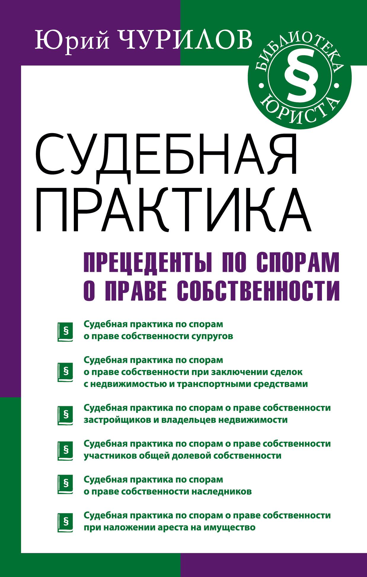 Юрий Чурилов Судебная практика. Прецеденты по спорам о праве собственности