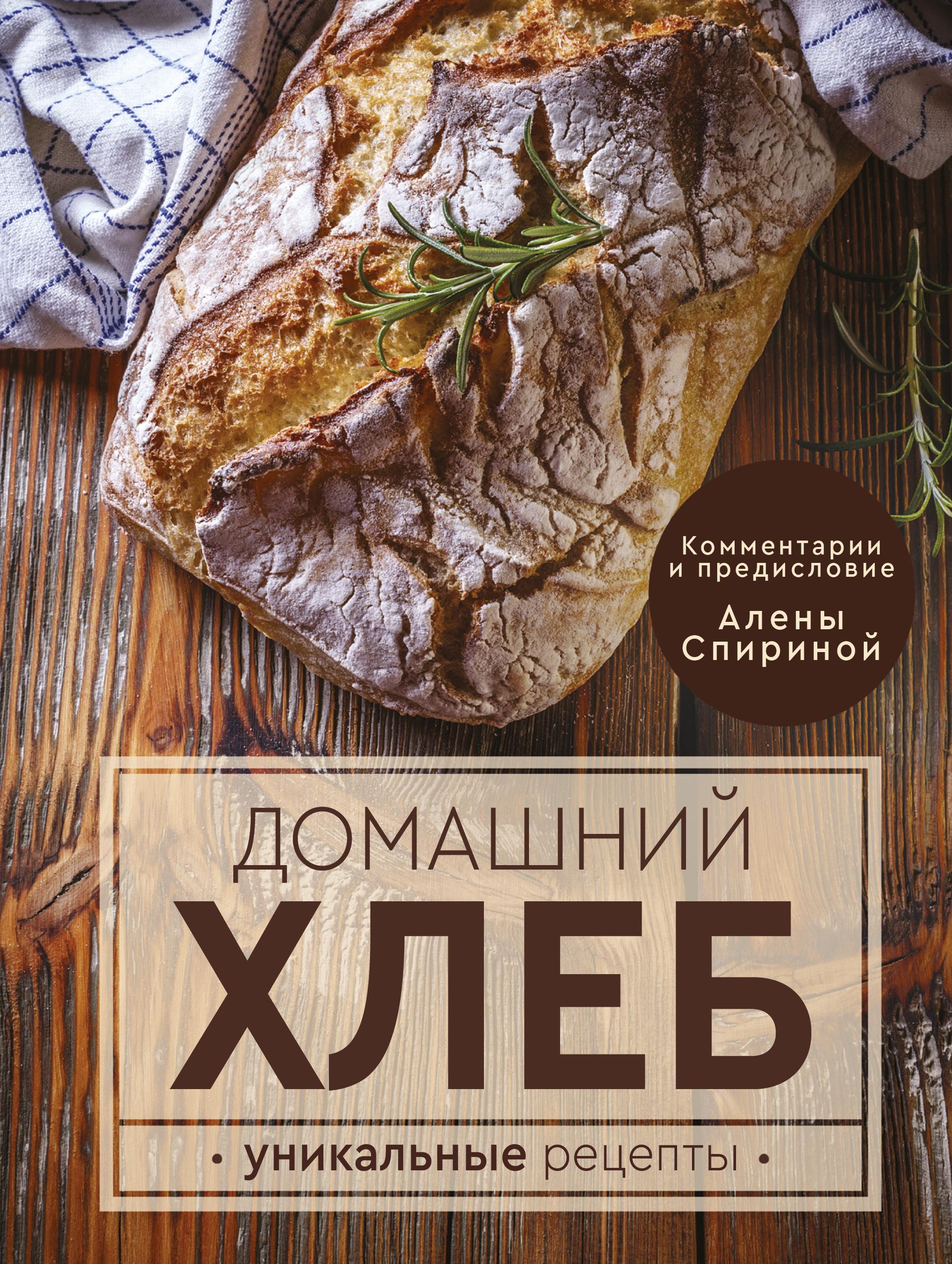 Спирина А. Домашний хлеб. Уникальные рецепты хлебная смесь хлеб из цельносмолотой муки