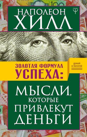 Наполеон Хилл - Золотая формула успеха: мысли, которые привлекут деньги обложка книги