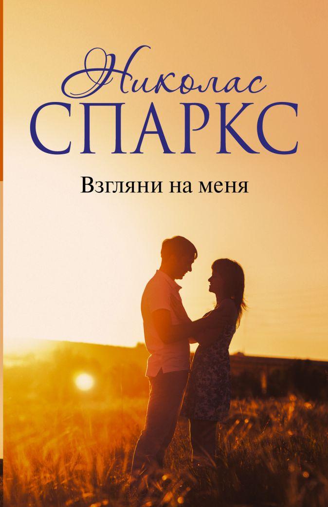 Николас Спаркс - Взгляни на меня обложка книги