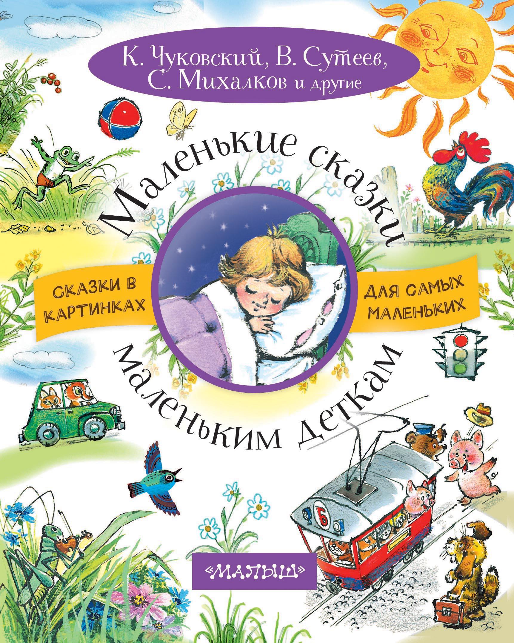 Чуковский К.И.,Михалков С.В.,Сутеев В.Г. Маленькие сказки маленьким деткам