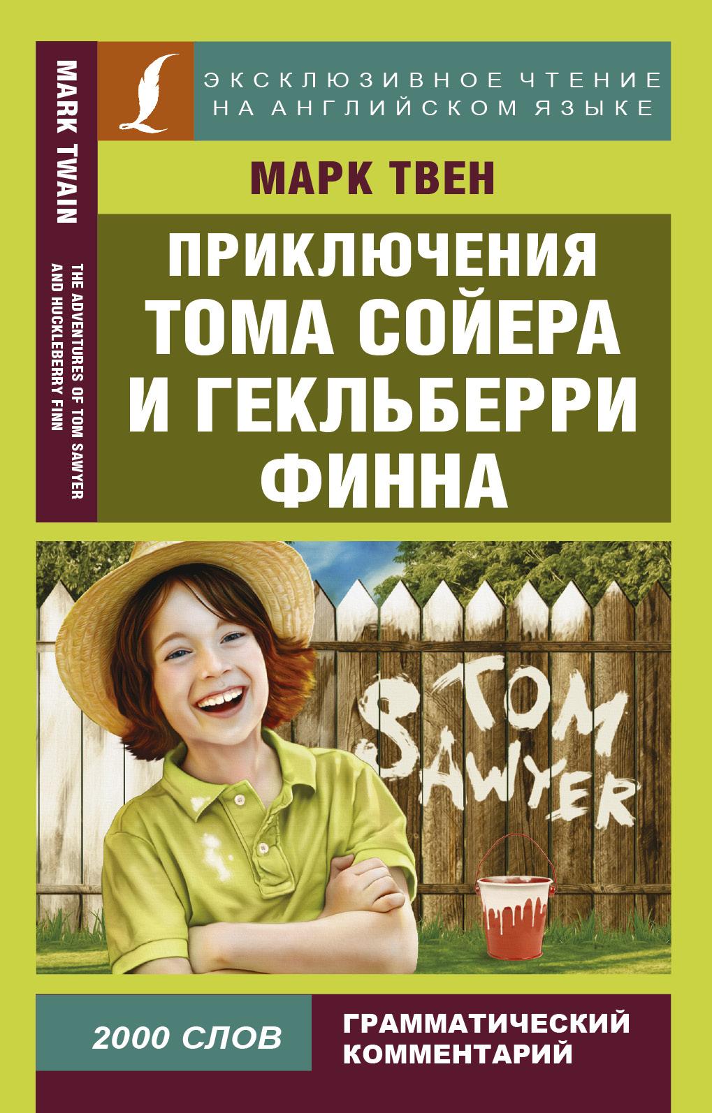 Приключения Тома Сойера и Гекльберри Финна ( Твен М.  )