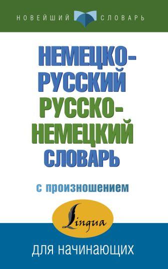 С. А. Матвеев - Немецко-русский русско-немецкий словарь с произношением обложка книги