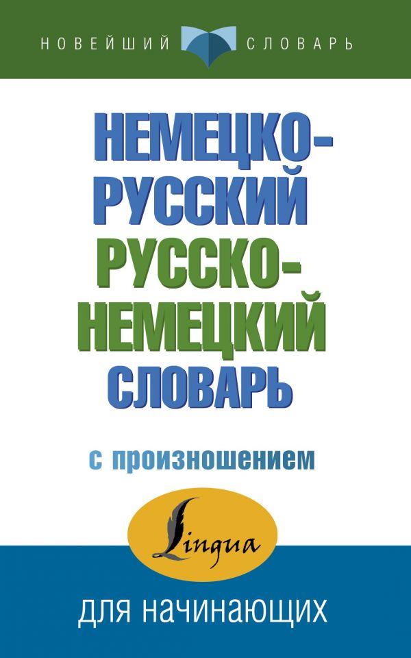 Немецко-русский русско-немецкий словарь с произношением Матвеев С.А,