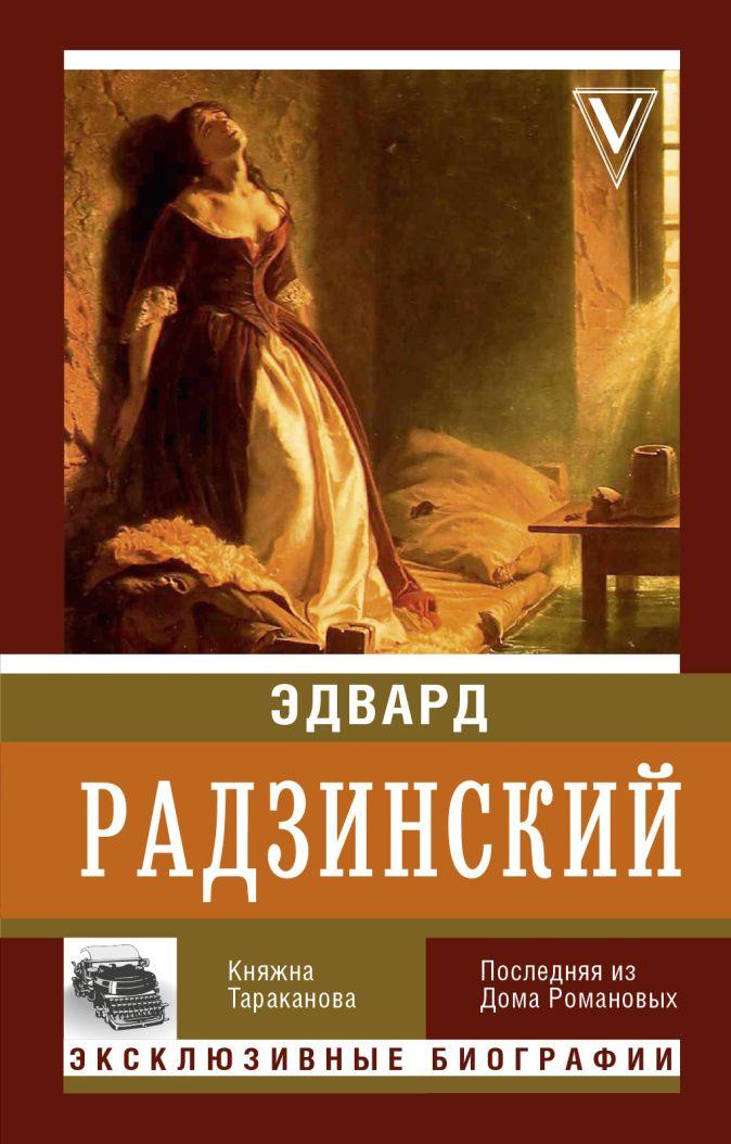 Княжна Тараканова Радзинский Э.С.