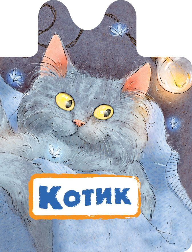 Пикулева Н.В. - Котик обложка книги