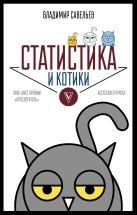 Владимир Савельев - Статистика и котики' обложка книги