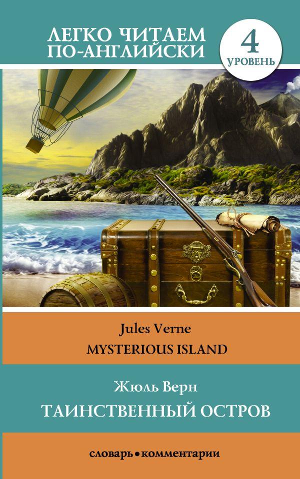 Таинственный остров. Уровень 4 Верн Ж.
