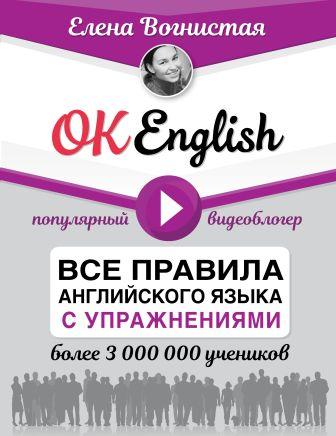 Елена Вогнистая - OK English! Все правила английского языка с упражнениями обложка книги