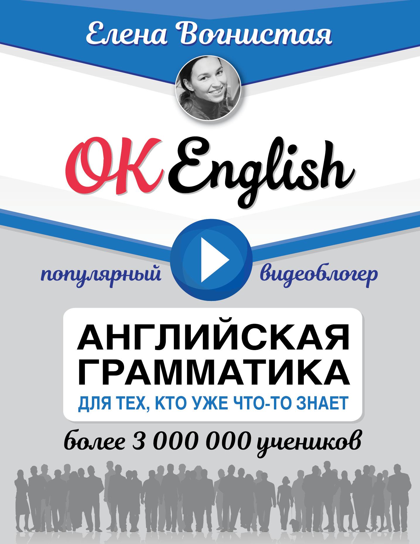 Елена Вогнистая OK English! Английская грамматика для тех, кто уже что-то знает