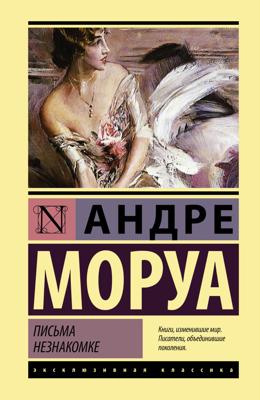 Моруа А. Письма незнакомке цветной сургуч перо для письма купить в украине
