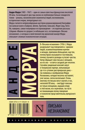 Письма незнакомке Андре Моруа