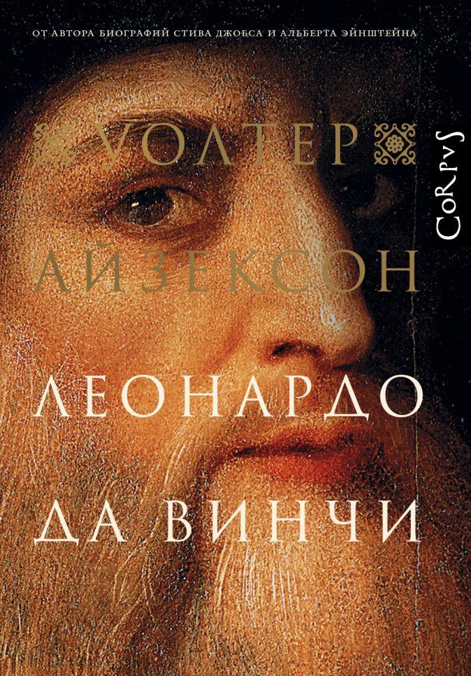 Уолтер Айзексон - Леонардо да Винчи обложка книги