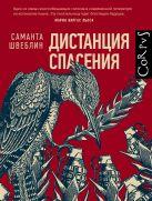 Саманта Швеблин - Дистанция спасения' обложка книги