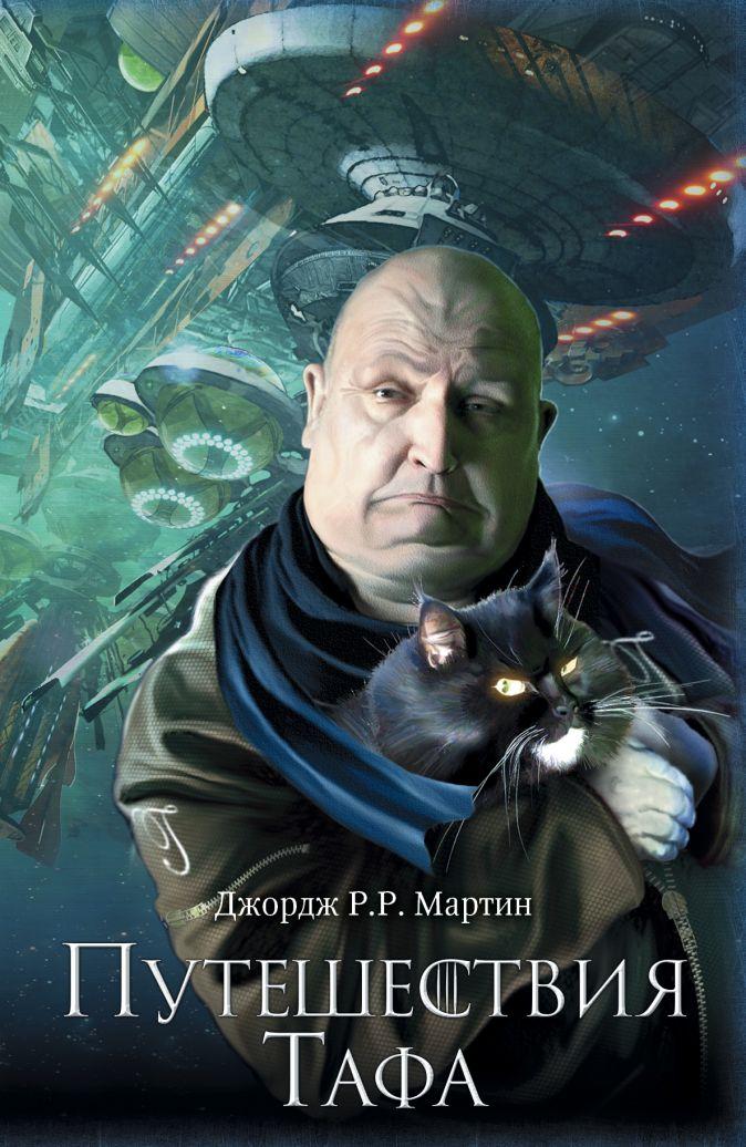 Мартин Джордж Р. Р. - Путешествия Тафа обложка книги