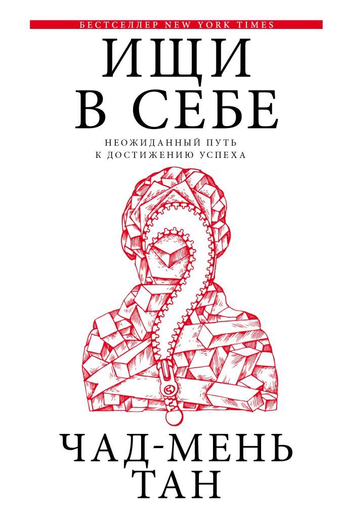 Чад-Мень Тан - Ищи в себе обложка книги