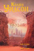 Колин Уилсон - Мир пауков: Башня. Дельта' обложка книги