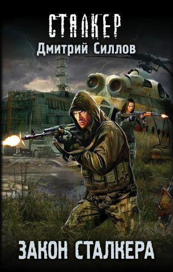Дмитрий Силлов - Закон сталкера обложка книги