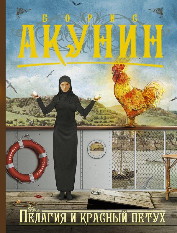 Акунин Борис Пелагия и красный петух цена 2017