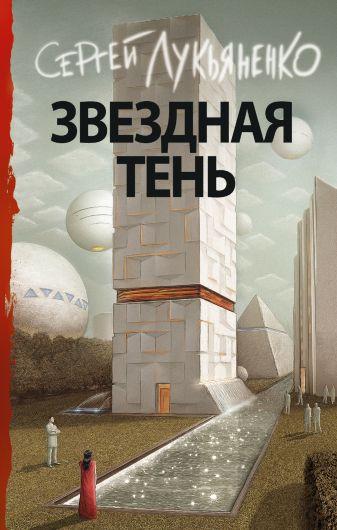 Лукьяненко С.В. - Звездная тень обложка книги