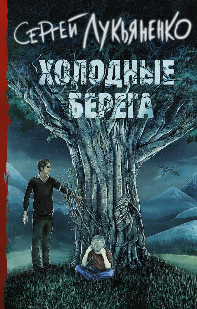 Сергей Васильевич Лукьяненко - Холодные берега обложка книги