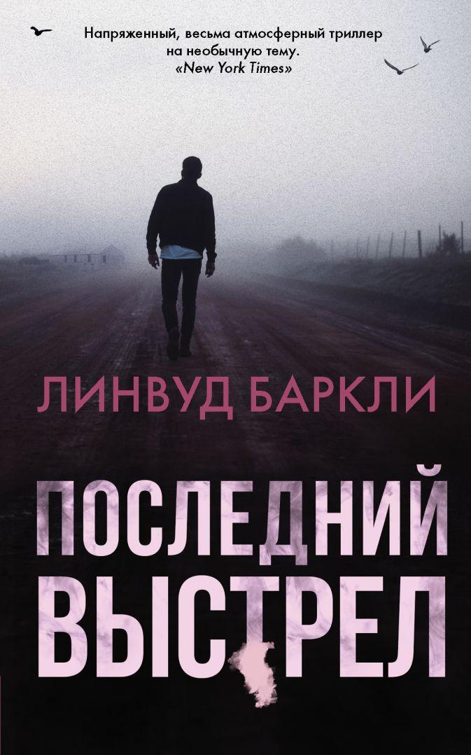 Линвуд Баркли - Последний выстрел обложка книги