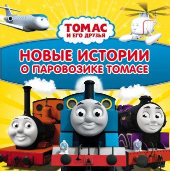 Томас и его друзья. Новые истории о паровозике Томасе Одри У.