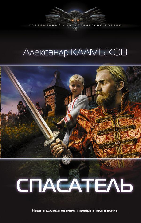 Калмыков Александр Владимирович Спасатель андрей шестаков монгольское нашествие на русь и европу