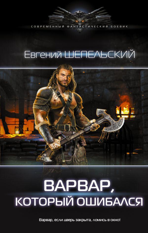 ШЕПЕЛЬСКИЙ ЕВГЕНИЙ ВСЕ КНИГИ FB2 СКАЧАТЬ БЕСПЛАТНО